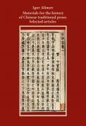 Materials for the history of Chinese traditional prose. Selected articles.
