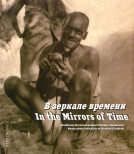 In the Mirrors of Time: Kenya photo collection by Gerhard Lindblom: photo exhibition catalogue