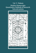 Muslim Manuscripts: Quantitative Methods of Research. Selected articles.