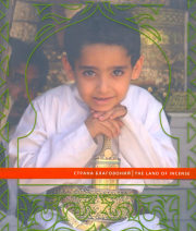 The Land of Incense. Yemen: Images of Traditional Culture: [exhibition catalogue]
