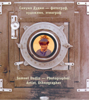 Samuel Dudin — Photographer, Artist, Ethnographer: (the materials of the expeditions to Kazakhstan of 1889 and 2010): [photo exhibition catalogue]
